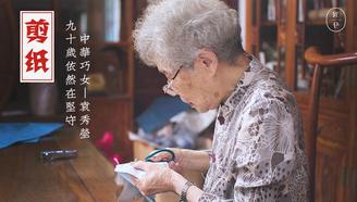 """剪了80年纸,91岁""""中华巧女""""仍在坚守这项世界非遗"""