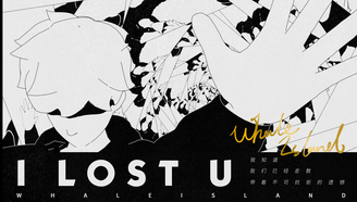 鲸鱼岛乐队独立风格MV<I Lost You>