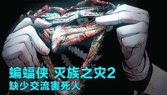 灭族之灾(蝙蝠侠)2  丧心病狂的小丑手段残忍【XX说漫画】