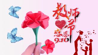 小爱的手作日记 教师节的礼物折纸康乃馨花束