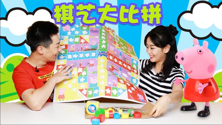 小猪佩奇棋艺大比拼,飞行棋和康乐棋可以一起玩儿的神奇玩具!