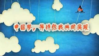 蛋糕精灵的中国梦——努力奋斗报效祖国