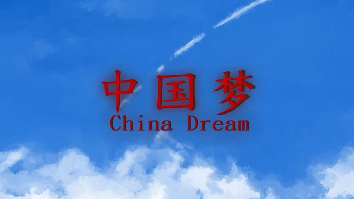 《中国梦》——关注民生衣食住行 每人都有强国梦