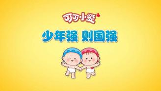 公益动画片《可可小爱》之少年强则国强