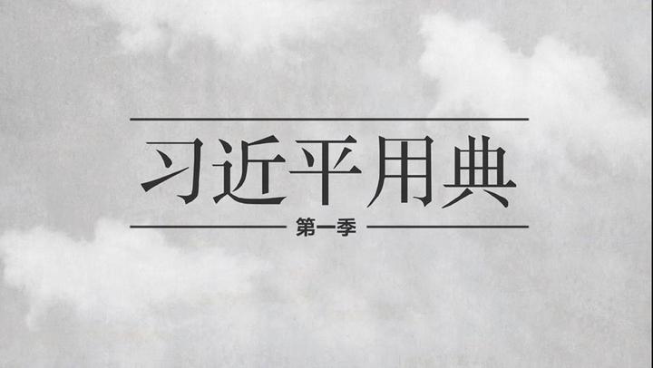 《习近平用典》系列微视频