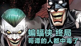 蝙蝠侠终局 哥谭笼罩小丑致命病毒-三笑逍遥散【xx说漫画】