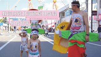 日本人真会玩!男人赤裸上身,肚皮作画,引数万游客围观