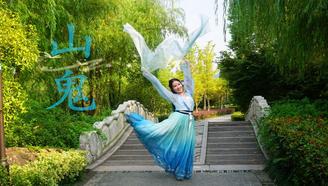 【雪珑瑶】原创舞蹈《山鬼》