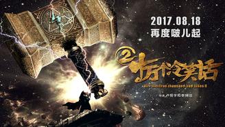 《十万个冷笑话2》8.18全球上映!先导预告首次曝光!
