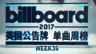 「木JJ出品」Billboard 美国单曲周榜第39期 2017