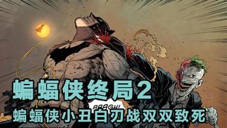 蝙蝠侠终局2 蝙蝠侠小丑白刃战双双致死【xx说漫画】
