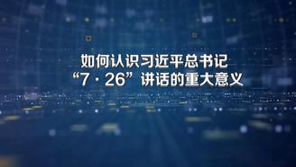 """20170927如何認識習近平總書記""""7·26""""講話的重大意義(韓慶祥)"""