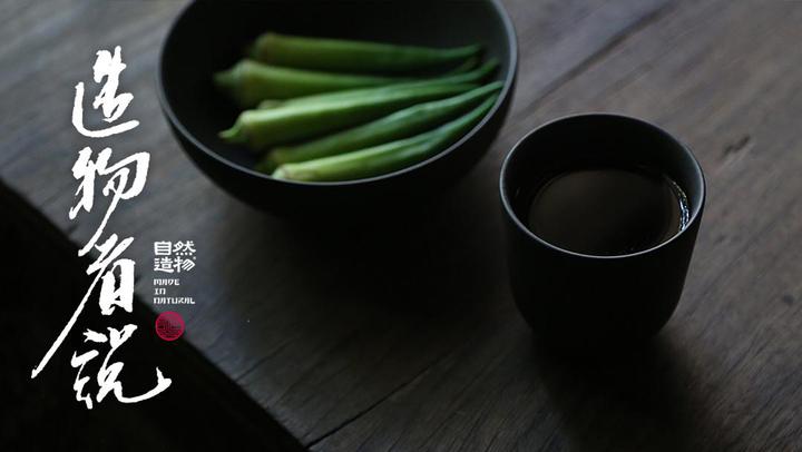 以竹入陶·汤建华【自然造物】