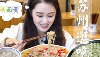 苏州六大特色小吃,老苏州人才知道的正宗美食!