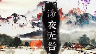 【满汉】涉夜无咎【雨洛】古风原创燃曲,元旦快乐!