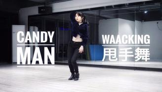 【兔君】Waacking甩手舞-Candy man