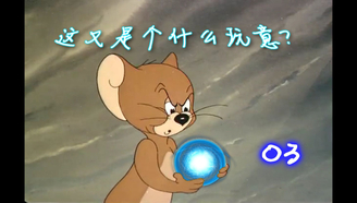 【猫和老鼠】III,我的猫和老鼠不可能这么好听!——the snippet