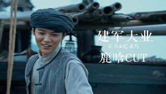 【鹿晗】建軍大業相關視頻 鹿晗聯絡員CUT