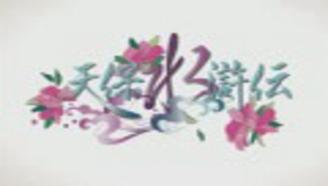 【3月】天保水滸伝NEO-第1話-【SU】