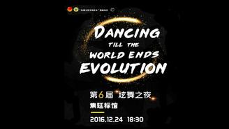 【东大Evolution街舞社】Kiss the sky—2016炫舞之夜Locking&Waacking官方高清视频