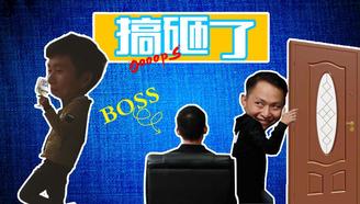 兩男子為博男老板歡心爭風吃醋,結局居然是這樣···【搞砸了】02