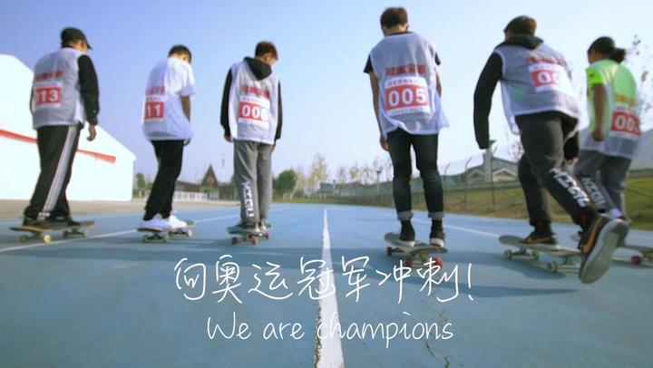 国家滑板队,向奥运冠军冲刺!!!
