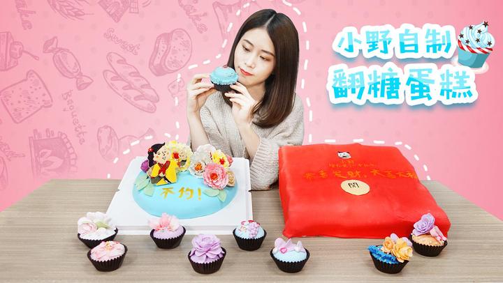 小野翻糖蛋糕,致我們單純的小美好。