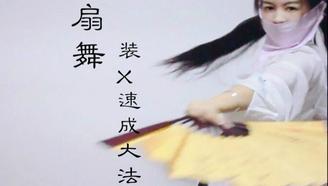 【驰月】古风扇舞教程 撩妹装X速成大法