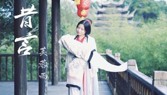 【未央浅笑】「昔言」 「芙蓉雨」 两支汉服古风舞1