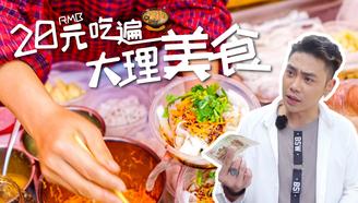 游客在云南旅行,20元吃够5种大理美食,还有个硬菜?!
