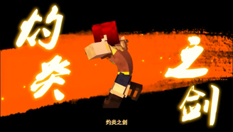 【洛天依x洛天二】方块学园x达拉崩吧【新人淞莜】