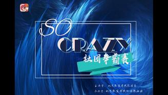 北京服装学院第二届So Crazy社团争霸赛北校区街舞社开场舞