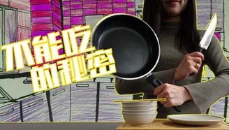 不能吃的秘密01——日式蛋包饭(上)