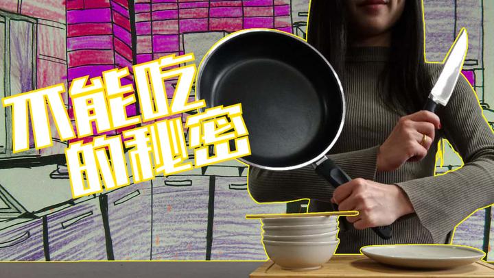 不能吃的秘密01——日式蛋包飯(上)