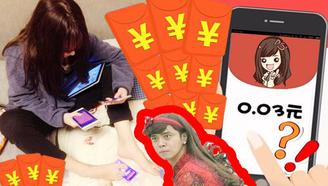 春节期间抢红包遇到的十大尴尬状况
