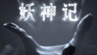 【分集】《妖神記》OP/ED