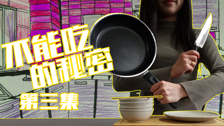 不能吃的秘密03——微波土豆片