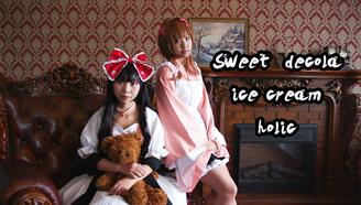 【幽诺×猫焱】sweet decola ice cream holic【少女的圣战!】