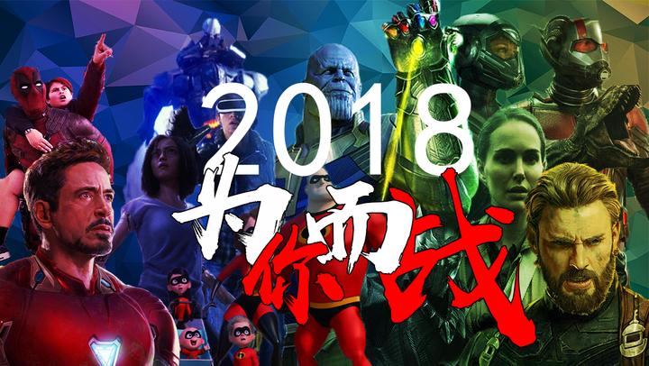 我愿為你而戰!2018最期待大片高燃混剪!