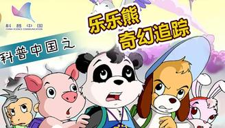 科普中国之乐乐熊奇幻追踪05-08