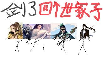 【剑网3同人故事】第8期,惊!暗访聚众吸猫现场!