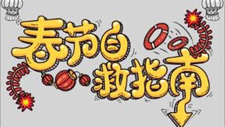 【春节自救指南】剧场版,这些电视剧帮你顺利过大年