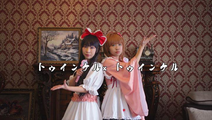 【幽诺×猫焱】Twinkle Twinkle【无限闪耀的双子轮舞曲】