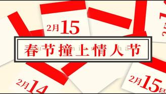 【当春节撞上情人节】:编辑部大龄男青年被催婚催到精分!