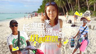 长滩岛沙滩假货多,美女教如何识骗局