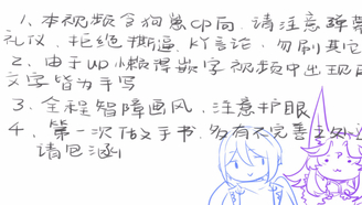 【阴阳师手游/妖狐中心/狗崽】大耳朵突突
