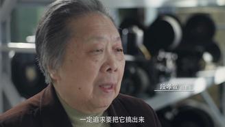 美影老艺术家系列纪实短片《见证者》