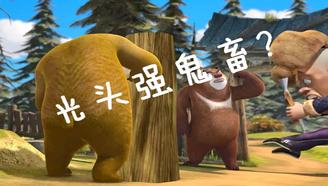 熊出沒 鬼畜版