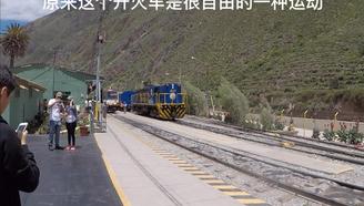 这辆开往马丘比丘的列车不一般,全景天窗陪你一路看美景