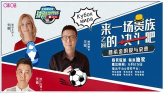 《王冠咪咕馆 球财世界杯》第05期番外 普希金的传奇身世